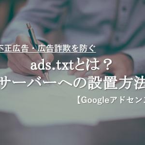 「ads.txt」とは?設置方法も解説【Googleアドセンス】