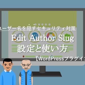 ユーザー名を隠す Edit Author Slug 設定と使い方【WordPressプラグイン】