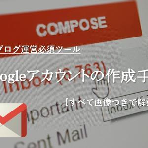 Googleアカウントの作成手順を画像つきで解説【ブログ運営必須】