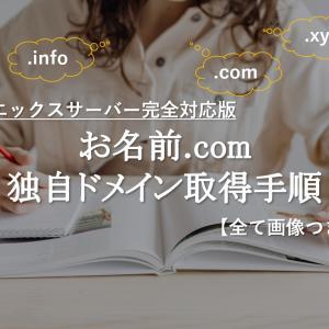 お名前.comの独自ドメイン取得方法【XSERVER完全対応版】