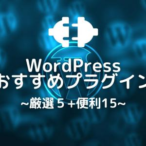 WordPressおすすめプラグインは5個だけです【減らすべき】