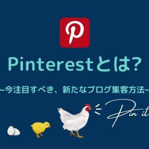 Pinterestとは?登録方法・使い方・画像の作り方を全て解説