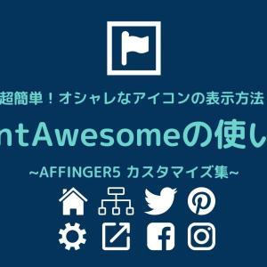 FontAwesomeの使い方【AFFINGERカスタマイズ集】