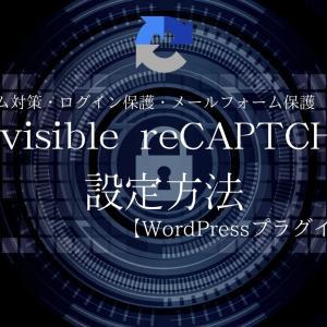 スパム対策 Invisible reCAPTCHAの設定方法【Akismet不要】