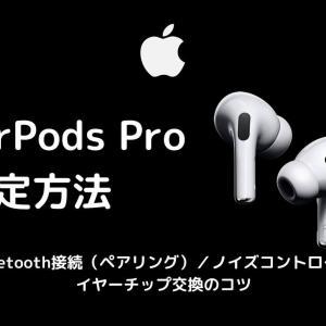 AirPods Proの設定方法【イヤーチップの外し方のコツ】
