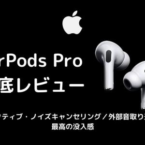 AirPods Pro徹底レビュー【ノイズキャンセリングが超快適】