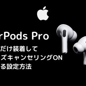 AirPods Proで片耳ノイズキャンセリングを使う方法