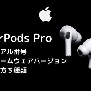 AirPods Proのシリアル番号/ファームウェア3つの調べ方