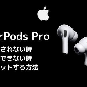 AirPods Proが充電されない/接続できない時のリセット方法