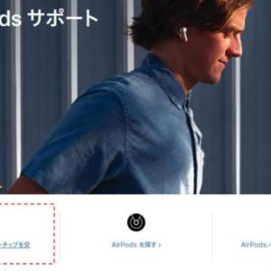AirPods Proを片耳だけ紛失した時の購入手順【再設定方法】