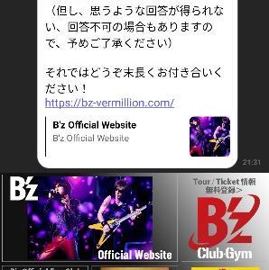 B'zLINE公式アカウント開設!!