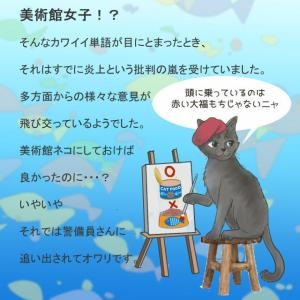 美術館女子!とAKB48が!