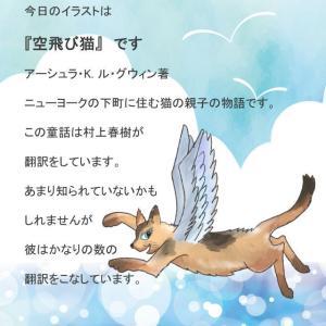 村上春樹 訳 空飛ぶ猫!!