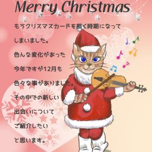 クリスマスにゃんこカードと新しいエネルギー達と!!