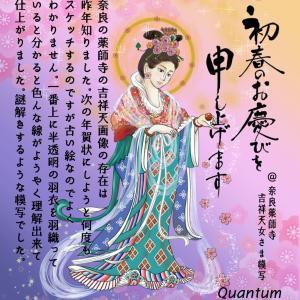 吉祥天女さまの模写です!美と繁栄の女神様!