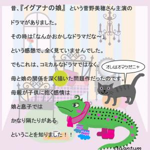 少女漫画家、萩尾望都の『イグアナの娘』は歪んだ家族を描いていた!