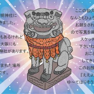 安倍晴明神社のひょうきんな狛犬さん!