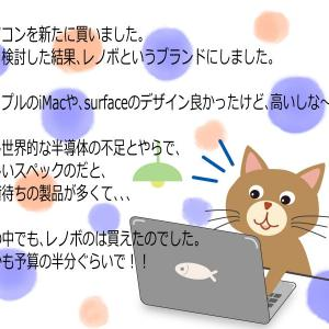ノートパソコンでお絵描きトラ~イ! レノボideapad flex550
