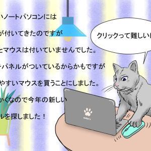 平たいマウスにご注意下さ~い!!