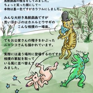 鳥獣戯画の猫と奈良の薬師寺の写経