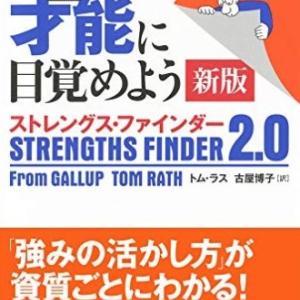 『さあ才能(じぶん)に目覚めよう ストレングス・ファインダー2.0』トム・ラス 訳 古屋博子