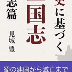 『正史に基づく三国志 蜀志篇』見城豊