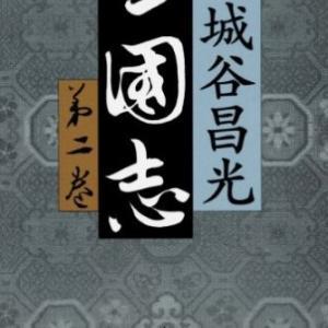 『三国志』2 宮城谷昌光