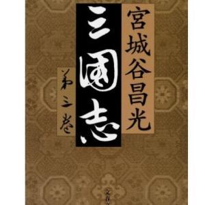 『三国志』3 宮城谷昌光