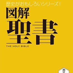 『図解 聖書』 監修 大島力