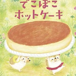 【絵本】『でこぼこホットケーキ』よしだあつこ作 川副真佑美絵