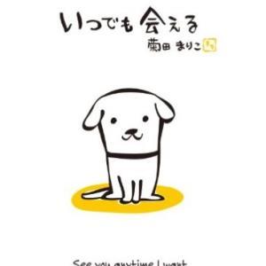 【絵本】『いつでも会える』菊田まりこ