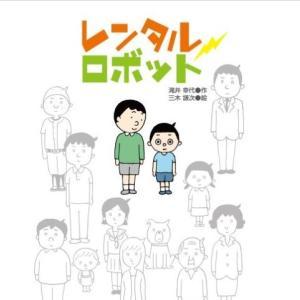 【絵本】『レンタルロボット』滝井幸代作 三木謙次絵