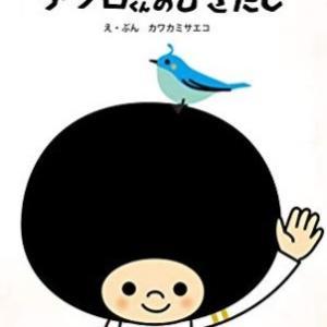 【絵本】『アフロくんのひきだし』カワカミサエコ