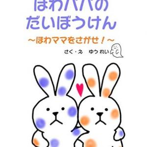 【絵本】『ほわパパのだいぼうけん~ほわママをさがせ~』ゆうれい