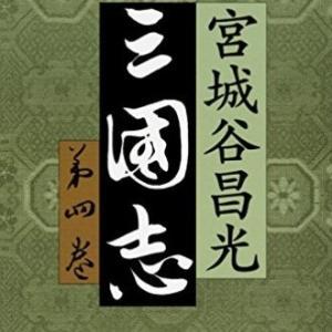 『三国志』4 宮城谷昌光