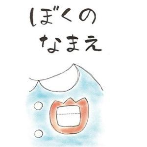 【絵本】『ぼくのなまえ』きむらとしお