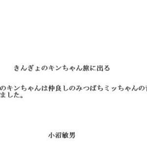 【童話】『きんぎょのキンちゃん旅に出る』小沼敏男