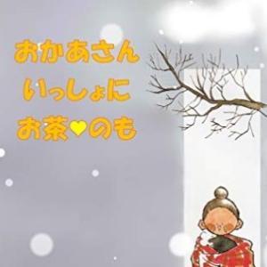 【絵本】『おかあさん いっしょに お茶のも』なかたなひ