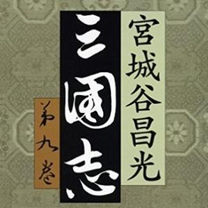 【小説】『三国志』(9)宮城谷昌光