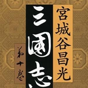【小説】『三国志』(10)宮城谷昌光