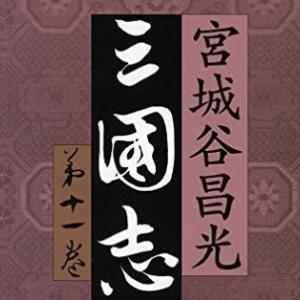 【小説】『三国志』(11)宮城谷昌光