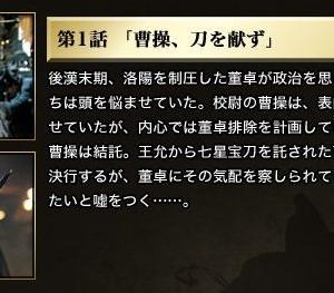 【ドラマ】『三国志Three Kingdoms 』第1話 曹操、刀を献ず