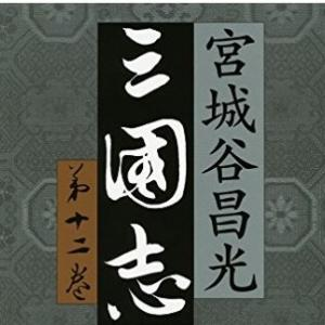 【小説】『三国志』(12)完 宮城谷昌光