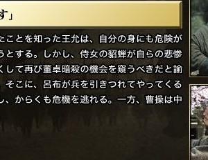【ドラマ】『三国志 Three Kingdoms』 第2話 曹操、亡命す