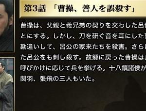 【ドラマ】『三国志 Three Kingdoms 』第3話 曹操、善人を誤殺す
