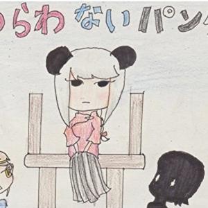 【絵本】『笑わないパンダ』MARIKI