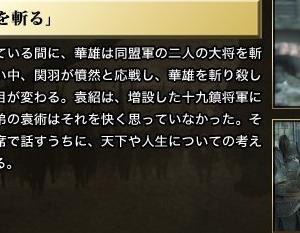 【ドラマ】『三国志 Three Kingdoms 』第4話 関羽、華雄を斬る