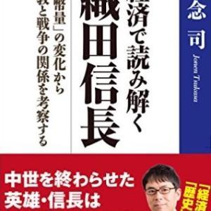 【経済】『経済で読み解く織田信長 「貨幣量」の変化から宗教と戦争の関係を考察する』上念司