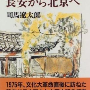 【エッセー】『長安から北京へ』司馬遼太郎