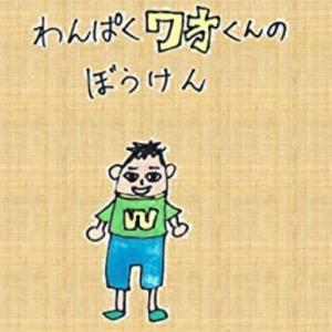【絵本】『わんぱくワオくんのぼうけん』松田ジャクソン・松田ジャクリーン